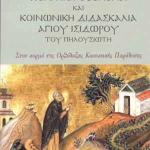 Πολιτική θεολογία και κοινωνική διδασκαλία Αγίου Ισιδώρου του Πηλουσιώτη