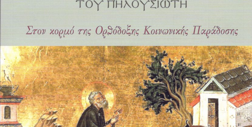 Δευτέρα 3 Φεβρουαρίου: Πολιτικὴ θεολογία καὶ κοινωνικὴ διδασκαλία Ἁγίου Ἰσιδώρου Πηλουσιώτη