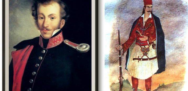 """1821-2019: Από την """"Ιερά Συμαχία"""" στην Ευρωπαϊκή Ένωση"""