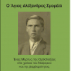 «Ο Άγιος Αλέξανδρος Σμορέλ.  Ένας μάρτυς της Ορθοδοξίας στα χρόνια του  Ναζισμού και της βαρβαρότητας»