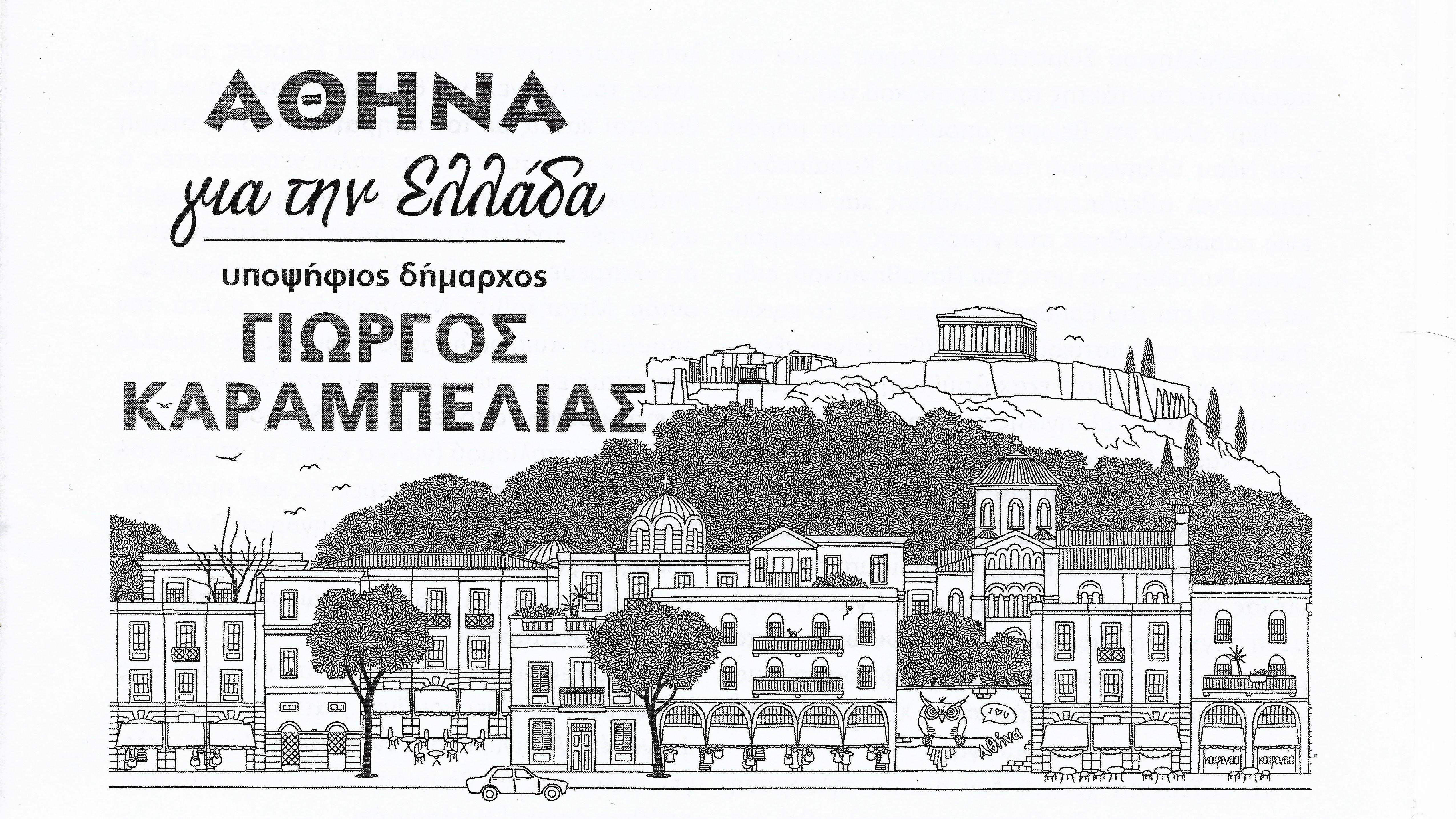 Κώστας Καμαριάρης, υποψήφιος δημοτικός σύμβουλος Αθηναίων