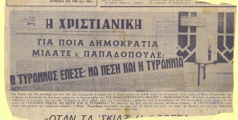 Γιάννης Αναστασιάδης: Οικοδόμος χριστιανικού ήθους