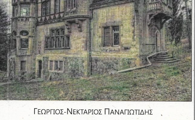 Τὸ κρυπτοκείμενο τῆς ἐξαφάνισης τοῦ Νίκου Σωτηρόπουλου