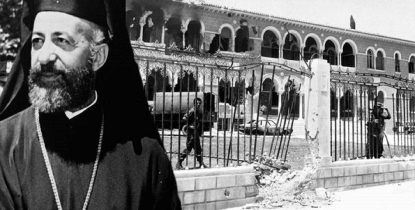 45 χρόνια ἀπὸ τὸ προδοτικὸ πραξικόπημα
