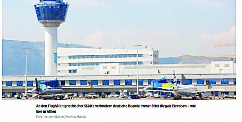 Γερμανοί αστυνομικοί ελέγχουν επιβάτες σε ελληνικά αεροδρόμια