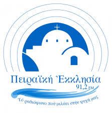"""Δέν ἐκπέμπει ἀπό τόν Ὑμηττό ἡ """"Πειραϊκή Εκκλησία"""""""