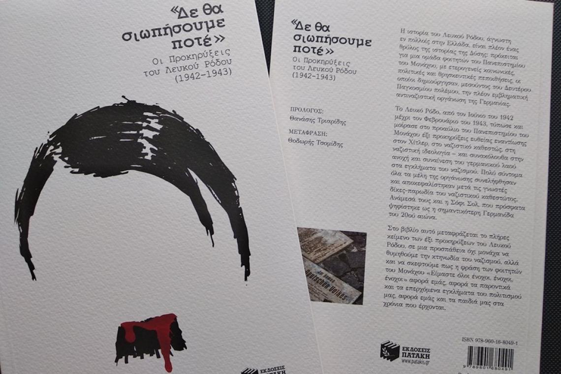 ΤΟ ΠΑΡΕΛΘΟΝ ΩΣ ΣΧΟΛΕΙΟ ΤΟΥ ΜΕΛΛΟΝΤΟΣ-Σχόλια στην πρώτη ελληνική έκδοση των Προκηρύξεων του Λευκού Ρόδου