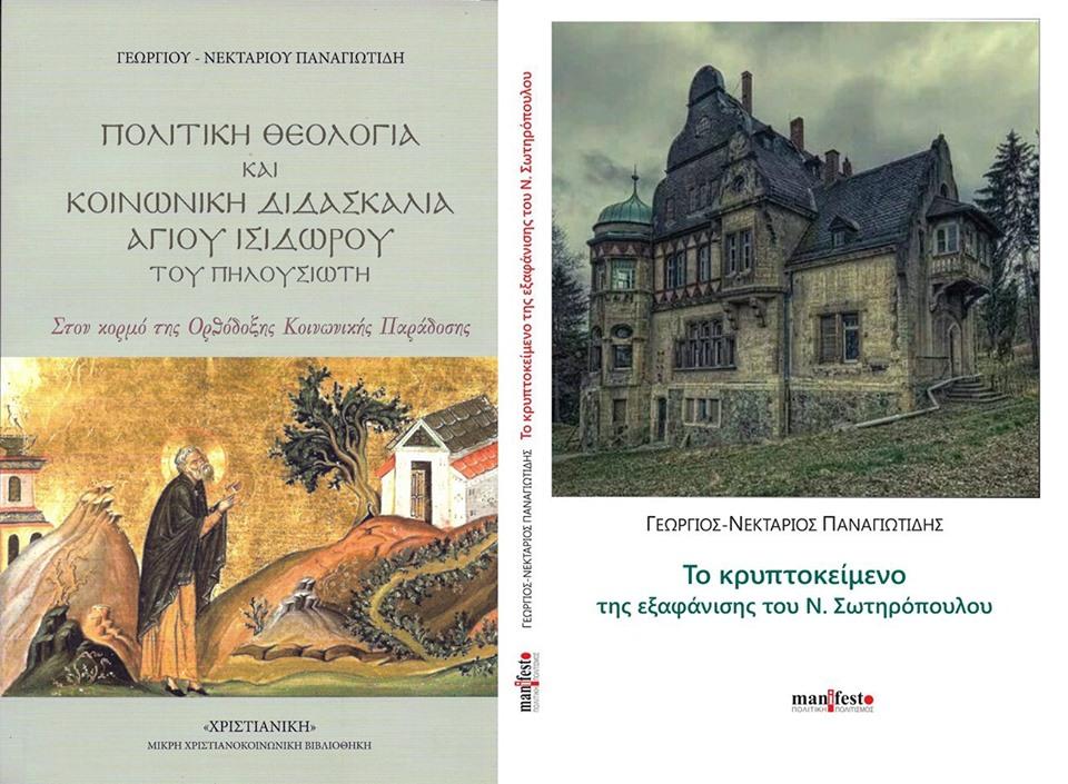 Αγιασμός-Παρουσίαση των δύο νέων βιβλίων του Γ.Ν. Παναγιωτίδη