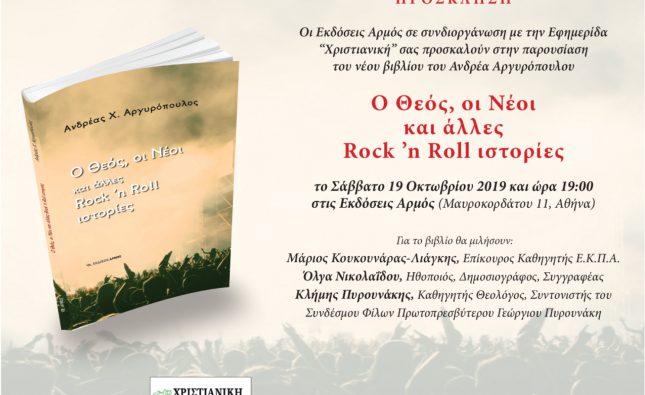 Ο Θεός, οι νέοι και άλλες Rock 'n Roll ιστορίες