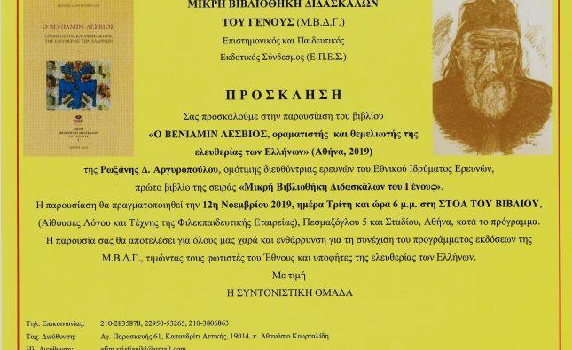 Βενιαμίν ο Λέσβιος, οραματιστής και θεμελιωτής της ελευθερίας των Ελλήνων