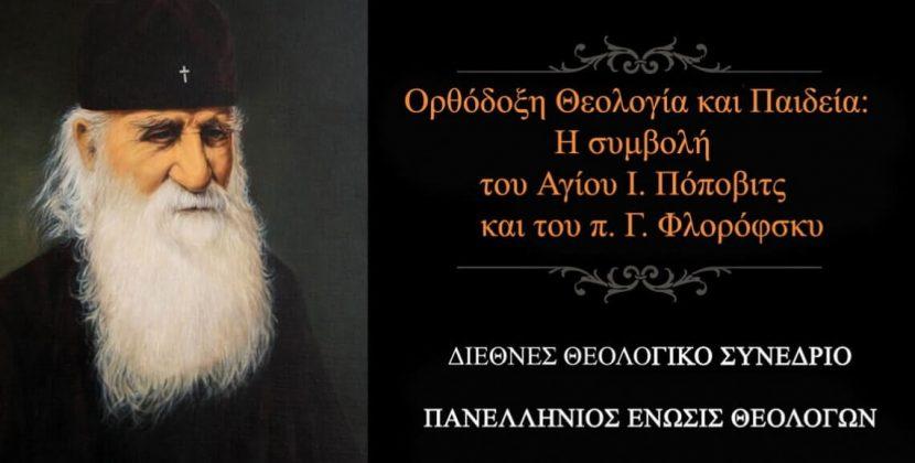 Ὀρθόδοξη Θεολογία καί Παιδεία:  Ἡ συμβολή τοῦ Ἁγίου Ι. Πόποβιτς καί τοῦ π. Γ. Φλορόφσκυ