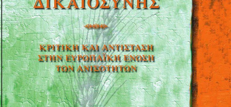 """""""Ευρωπαϊκή Ένωση: μύθοι και πραγματικότητα""""- Εκδήλωση στη Θεσσαλονίκη"""