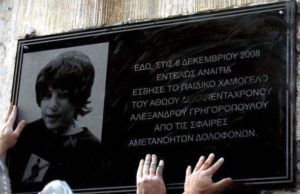 Η Χ.Δ. για τη μνήμη του Αλέξανδρου Γρηγορόπουλου