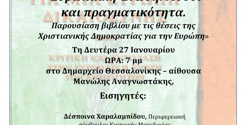 """""""Για μια Ευρώπη δικαιοσύνης"""" στη Θεσσαλονίκη (27/01/2020)"""