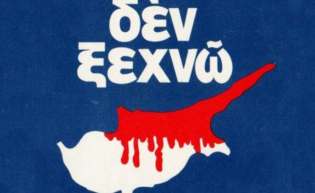 """Να φύγει ο """"Αττίλας"""" από την Κύπρο"""
