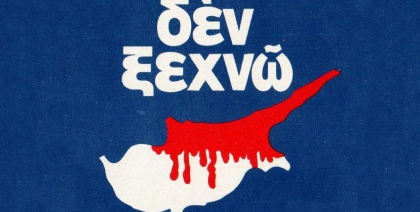 Η Κύπρος δεν κείται μακράν-Πρωτοβουλία 81 προσωπικοτήτων