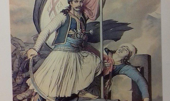 Ο επαναστατικός συμβολισμός της σημαίας του Ρήγα για Ελευθερία ή Θάνατο