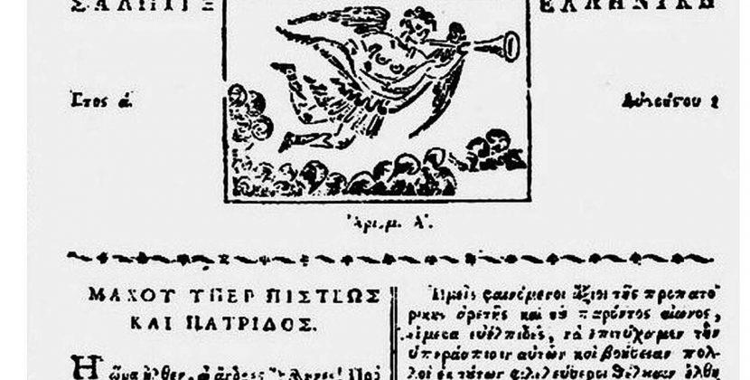 Τα τυπογραφεία και οι βιβλιοθήκες του βαλκανικού Ελληνισμού από τον 17ο έως τον 19ο αιώνα