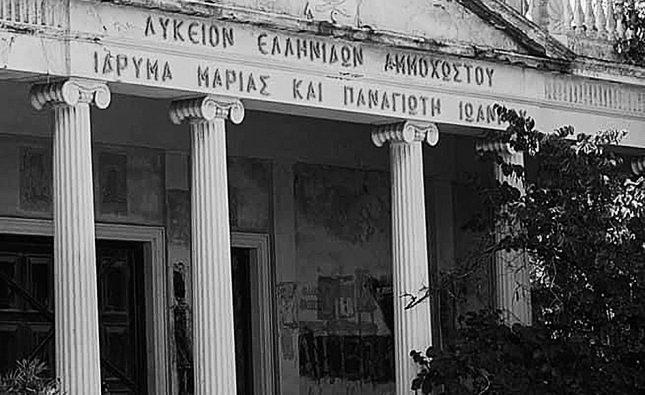 Δεν είναι μόνο η Αγιασοφιά. Ο Ερντογάν ανέλαβε και τον «εξωραϊσμό» της Αμμοχώστου, καλύπτοντας τις ελληνικές επιγραφές...