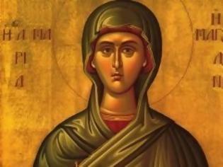 Μνήμη Ἰσαποστόλου Μαρίας Μαγδαληνῆς