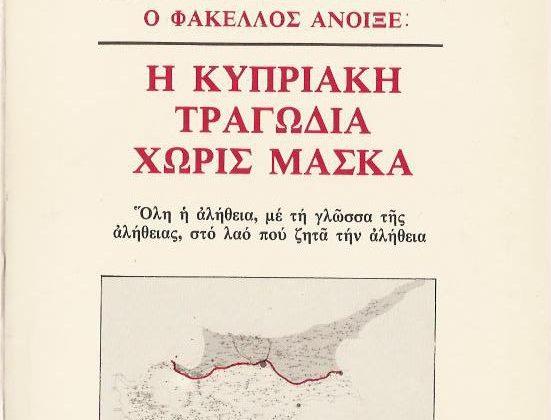 """""""Ἡ κυπριακή τραγωδία χωρίς μάσκα"""""""