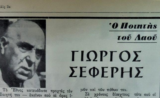 21 Σεπτεμβρίου 1971: Παλλαϊκὸς ἀποχαιρετισμὸς τοῦ Γιώργου Σεφέρη